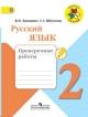Русский язык 2 кл. Проверочные работы с online поддержкой